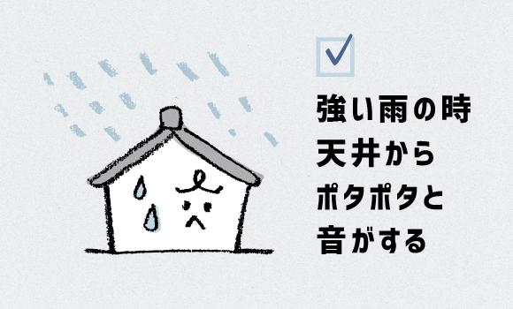 雨漏りの症状1