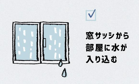 雨漏りの症状3